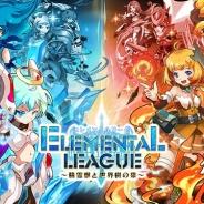 Promise Of Era、『エレメンタルリーグ~精霊獣と世界樹の葉~』7月13日よりクローズドβテストを実施