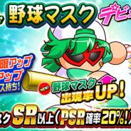 KONAMI、『実況パワフルプロ野球』で「ループガチャ 野球マスク デビュー」を開催!