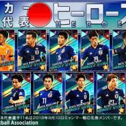 アクロディア、『サッカー日本代表ヒーローズ』を「WAKU+」で配信開始!