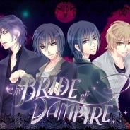 アイリーベル、女性向け恋愛ゲーム『ヴァンパイア・ブライド』の英語版『The BRIDE of VAMPIRE』をiOS/Android端末向けに配信開始