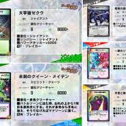 タカラトミー、『デュエル・マスターズ プレイス』第4弾カードパック「大宇宙ゼクウ」など5枚のカードを紹介!