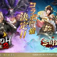 Rastar Games、オートバトル三国志RPG「三国武神伝」×「仁王2」コラボを8月1日より開催! 田中理恵さんによる紹介ムービーも!