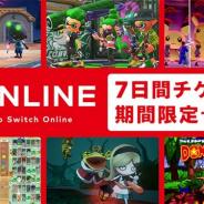 任天堂、「Nintendo Switch Online」が7日間体験できるチケットを8月24日までの期間限定で無料配布中