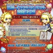 ルイスファクトリー、神様解放RPG『百神』でイラストコンテストを開催 優秀作品はゲーム内で実際に神様として登場!