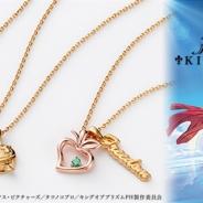 タカラトミーアーツ、『KING OF PRISM キャラクターイメージネックレス』 の受注受付中!