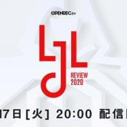CyberZ、OPENREC.tvにて『LOL』の国内プロリーグ「LJL 2020 Spring Split」の振り返りを20時より放送