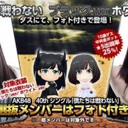 S&P、『AKB48グループ ついに公式音ゲーでました。』でAKB48新楽曲「僕たちは戦わない」を実装 イベント「僕たちは戦わない」を実施
