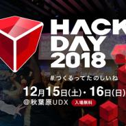 ヤフー、「Yahoo! JAPAN Hack Day 2018」が12月15日、16日開催!