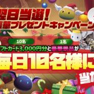 GAMEVIL COM2US Japan、『サマナーズウォー : Sky Arena』の公式Twitterで豪華賞品が当たるクリスマスキャンペーンを開始!