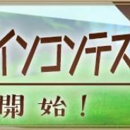 アソビモ、『アルケミアストーリー』で「マウントデザインコンテスト」を開催 10月16日20時より公式生放送を実施