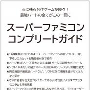 主婦の友インフォス、「スーパーファミコンコンプリートガイド」を来年2月27日に発売! 1400本以上に及ぶ全ソフトを撮り下ろしのカセット&箱画像付きで紹介