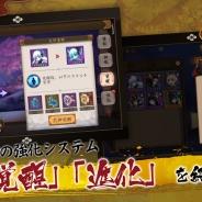 NetEase Games、『陰陽師』のクローズドβテストを近日中に実施決定! キャラクターの強化システムについての情報を公開‼︎