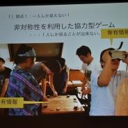 「弱点はゲームデザインの武器」――『アニュビスの仮面』の濱田隆史氏がVRの弱点を武器に変える方法を伝授