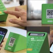 LINE Pay、自社決済端末「LINE Pay ORIGINAL DEVICE」を開発 2018年中に国内100万箇所での決済を目標に