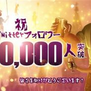『IdentityⅤ 第五人格』の公式Twitterのフォロワー数が10万人を突破! Amazonギフトカードを抽選でプレゼントするTwitterキャンペーンを実施