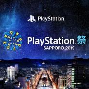 SIE、 「PlayStation祭 SAPPORO 2019」を11月3日に札幌で開催! PS4未発売タイトルを中心にPSVRなど多彩なタイトルの試遊が可能