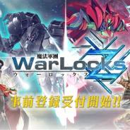 エディア、香港Gameoneが開発した美少女×ロボットシミュレーションRPG『魔法軍團 WarLocksZ』の国内独占配信権を取得 18年夏配信に向け事前登録開始