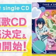 コロプラ、8月配信予定『DREAM!ing』で主題歌「TAKE A DREAM!!」やスペシャルドラマを収録した1stシングルCDを発売決定!