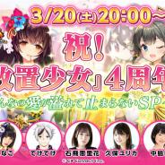 C4 Connect、『放置少女~百花繚乱の萌姫たち~』の生放送を20日に配信! RT数に応じたアイテムプレゼント、元宝争奪チャレンジを実施