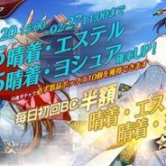 USERJOY JAPAN、『英雄伝説 暁の軌跡モバイル』の期間限定イベントガチャに「晴着・エステル」「晴着・ヨシュア」が再登場!