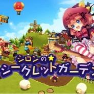 ゲームヴィル、スマホ向けゆるふわレストラン経営ゲーム『シロンのシークレットガーデン』をリリース