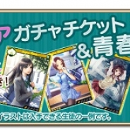 gumi、iOS版『青春姫 SCHOOL PRINCESS』の事前登録特典を追加 Sレア以上のフルボイスストーリー付き生徒が手に入るガチャチケット
