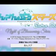 マーベラス、『あんさんぶるスターズ!エクストラ・ステージ』~Night of Blossoming Stars~を発表! 福岡・東京・大阪・名古屋で19年12月~20年2月上演!