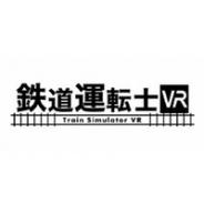 CRAVA、VRで電車を運転する『鉄道運転士VR』をSteamでリリース