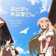 コミックスマート、「GANMA!」で配信中の『おとなの防具屋さん』をショートアニメ化、10月8日よりTOKYO MXなどで放送開始!