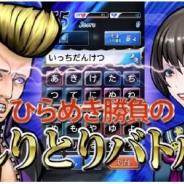 SME、しりとり格闘ゲーム『口先番長VS』のTVCMを放映開始 追加ログインボーナスや「回復メダル(フル)」10個をプレゼント