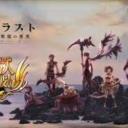 フジゲームス、『アルカ・ラスト 終わる世界と歌姫の果実』の公式PV第2弾を公開! 事前登録者数は7万人を突破