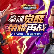 SNK、『SNKオールスター』を中国にて配信開始! 配信36時間でApp Storeダウンロードランキングで1位を記録