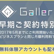 MUGENUP、ポートフォリオ共有サービス「Galleries」で早期契約キャンペーン開始…3倍オトクなサービスに、無料体験アカウントも