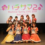 【イベント】『八月のシンデレラナイン』2度目となるライブイベント「Hachinai Spring LIVE 2019 -始まりの合図-」の公式レポートをお届け