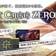 enishとコアエッジ、『バハムートクライシス ゼロ』『ドラゴンタクティクスf』を「TSUTAYA オンラインゲーム」でローンチタイトルとして提供開始