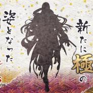 DMM GAMESとニトロプラス、『刀剣乱舞-ONLINE-』で極の姿として登場する刀剣男士のシルエットを公開!