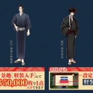 EXNOAとニトロプラス、『刀剣乱舞-ONLINE-』で近侍の服装「軽装」の第十七弾として「南海太郎朝尊」と「肥前忠広」の二振りを追加