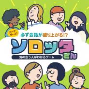 ディライトワークス、コミュニケーションゲーム『ソロッタさん』をゲームマーケット2021春で販売! 先行体験会も決定