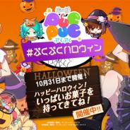 アニプレックス、『〈物語〉シリーズ ぷくぷく』の特設サイトで「#ぷくぷくハロウィン キャンペーン」を開催