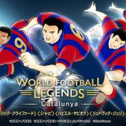 KLab、『キャプテン翼 ~たたかえドリームチーム~』にシャビやエジミウソン、クライファートらスペインで輝いた伝説の選手たちを追加!