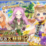 EXNOA、『FLOWER KNIGHT GIRL』で新イベント「探せ!未知なる大発見!?」開催