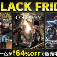 バンナム、PS Storeのダウンロード版ゲームがお得に買える『BLACK FRIDAY』セールを開催中!