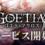 アピリッツ、マルチプレイRPG『ゴエティアクロス』の正式サービスを開始 ブラウザゲーム『ゴエティア』の魔神たちが登場!