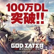 バンナム、『GOD EATER RESONANT OPS』が100万DL突破! 記念キャンペーン開催 ショートアニメ「GOD EATER レゾなんとか劇場」の第1話も公開