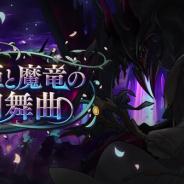 任天堂とCygames、『ドラガリアロスト』でレイドイベント「舞姫と魔竜の円舞曲」を開催予定