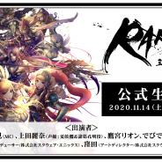 スクエニ、『RANBU 三国志乱舞』の公式生放送を14日に実施! 声優の上田麗奈さん、にじさんじ所属「鷹宮リオン」さん、「でびでび・でびる」さんが出演