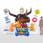 バンナム、『デジモンリアライズ』が巨大なグレイモンたちの展示をJR秋葉原駅で実施 デジモンの日(8月1日)を記念したTwitterキャンペーンも開催