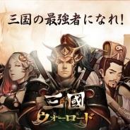 ゲームヴィルジャパン、カードバトルゲーム『三国ウォーロード』の配信開始