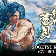 SNK、剣戟対戦格闘ゲーム『SAMURAI SPIRITS』でシーズンパス2のDLCキャラ第2弾「風間蒼月」を4月2日に配信開始