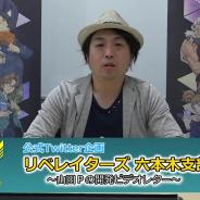 セガゲームス、『D×2 真・女神転生リベレーション』で山田プロデューサーからの開発ビデオレターを公開! 近日実施予定のアップデート情報をお届け